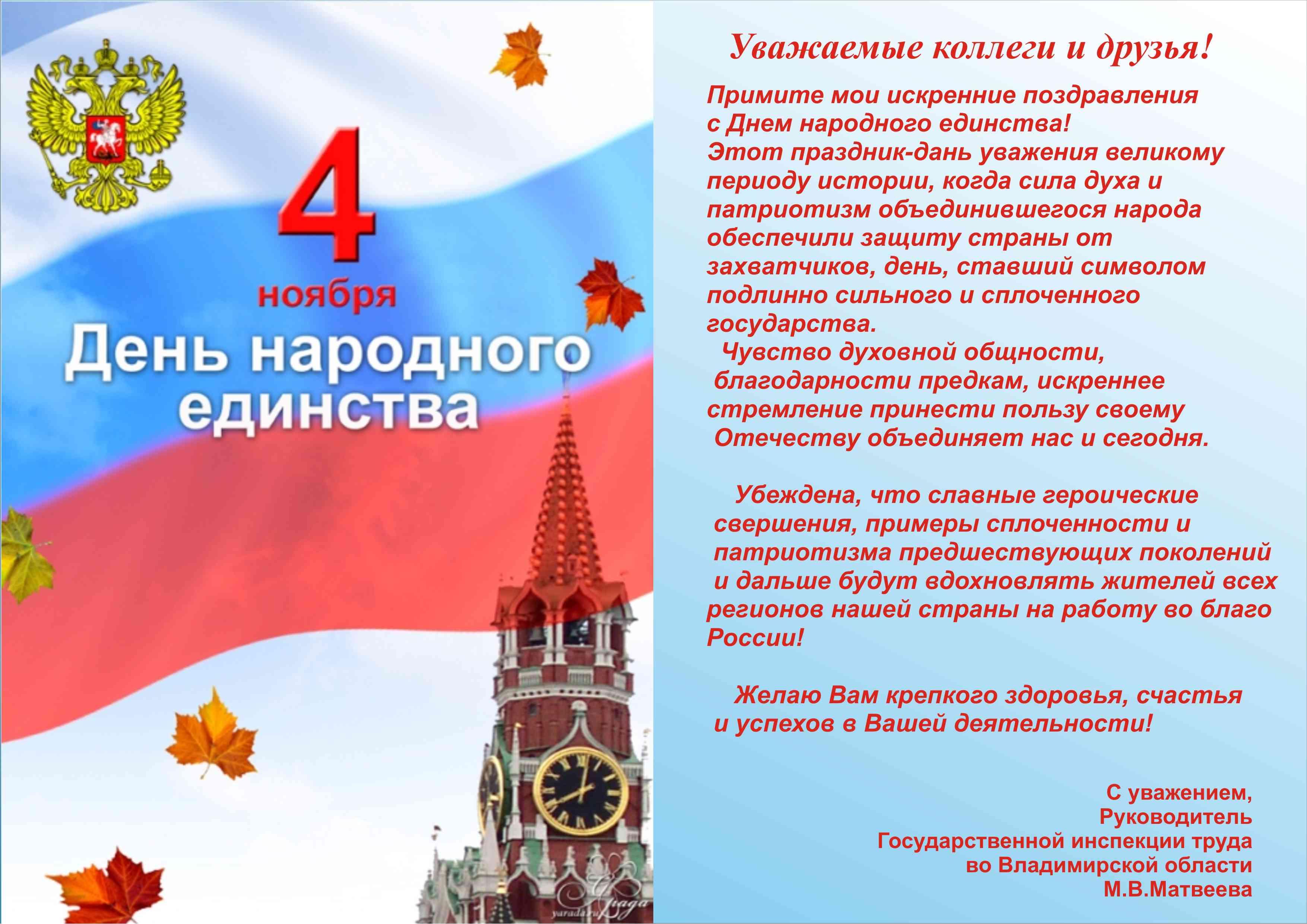 Поздравления от администрации от главы ко дню народного единства